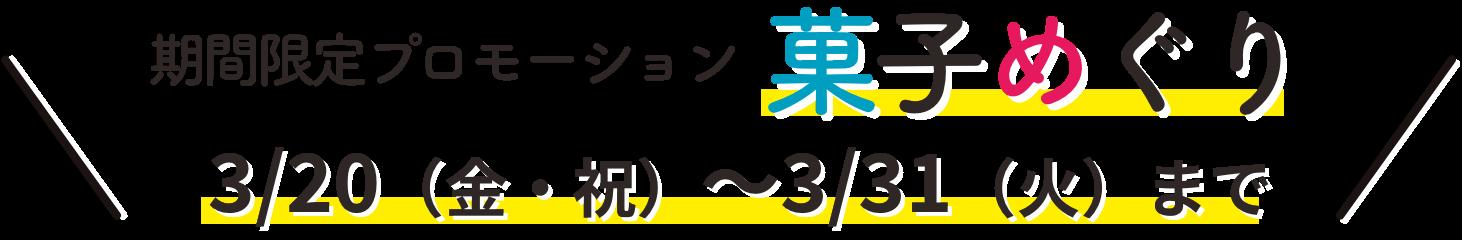 期間限定コーナー 菓子めぐり 3/20(金・祝) 〜3/31(火)まで
