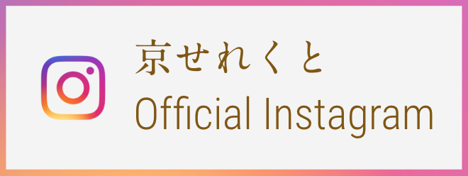 京せれくと Official Instagram