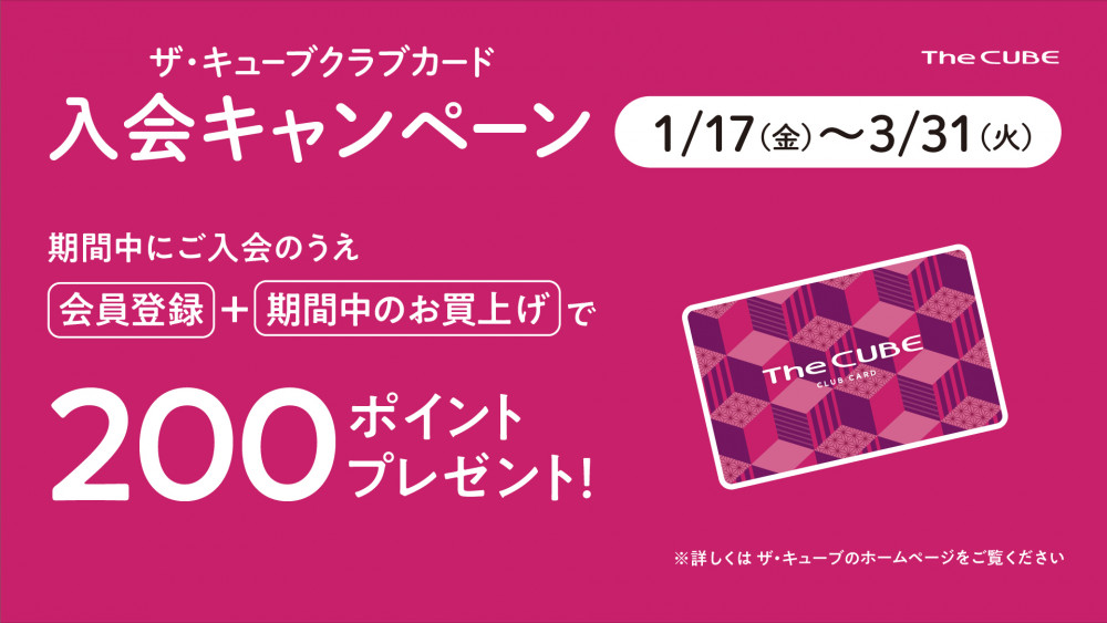 With the cube club card newcomer meeting campaign